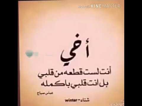 منور حبيب قلبي ربي يحفظك من كل شر يا رب ابو محمد الغالي اخوي الغالي Youtube