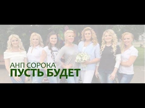 АНП СОРОКА - Пусть будет (muz.video,2017)