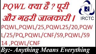 what is PQWL in IRCTC,Anything means everything