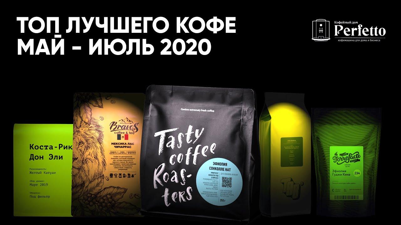 Топ лучшего кофе. Май - Июль 2020 года. Свежеобжаренный кофе для эспрессо и альтернативы.