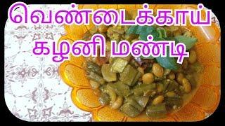 வெண்டைக்காய் கழனி மண்டி எளிய செய்முறை | Smart Kitchen | Ladiesfinger Kalani Mandi Shortcut Homemade