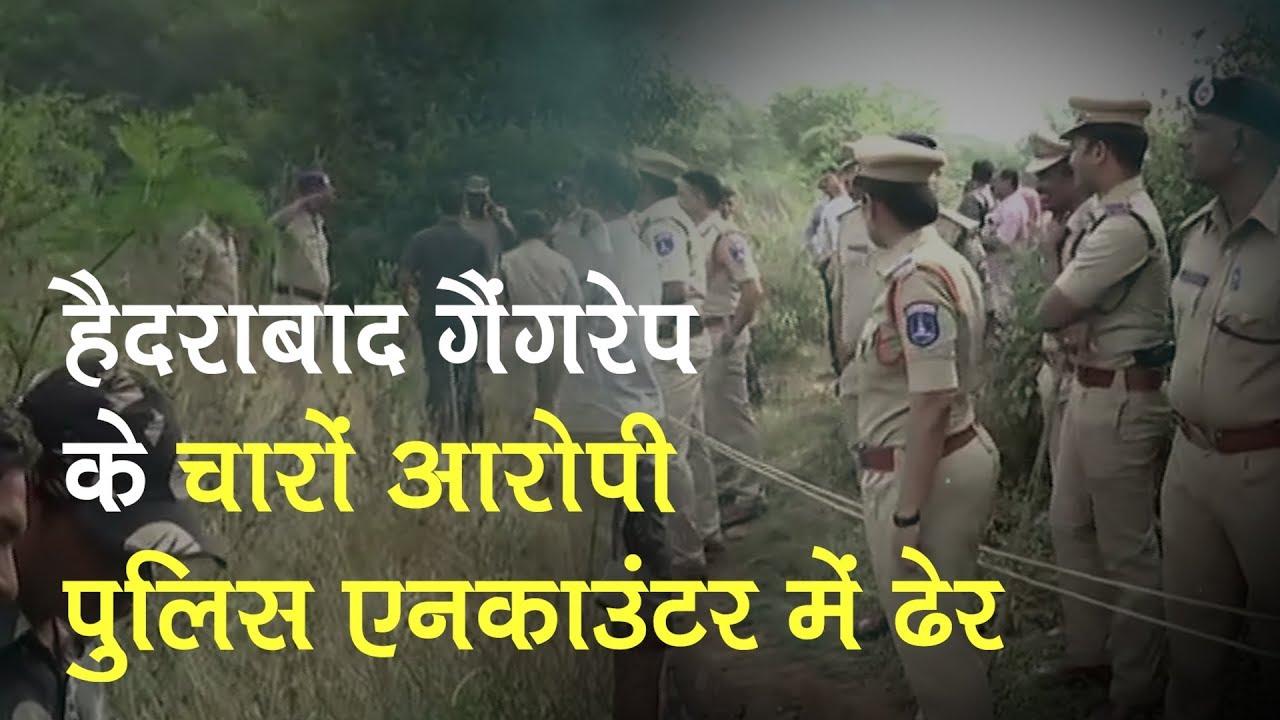 Hyderabad Rape Murder Case: हैदराबाद रेप केस के चारों आरोपियों को Police Encounter में मार गिराया