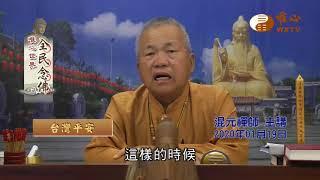 【全民念佛438】| WXTV唯心電視台