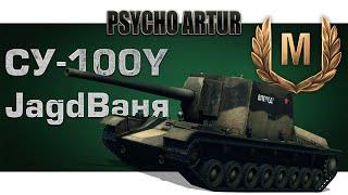 СУ-100Y / JagdВаня