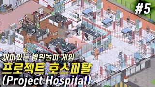 한글#5) 우리 병원에 외과가 생겼어요 - 프로젝트 호…