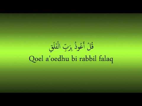 Leer de Qoraan - Soerat Al-Falaq