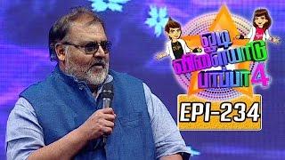 Odi Vilayadu Pappa 4 11-07-2016 – Kalaignar tv Show 11-07-16 Episode 234