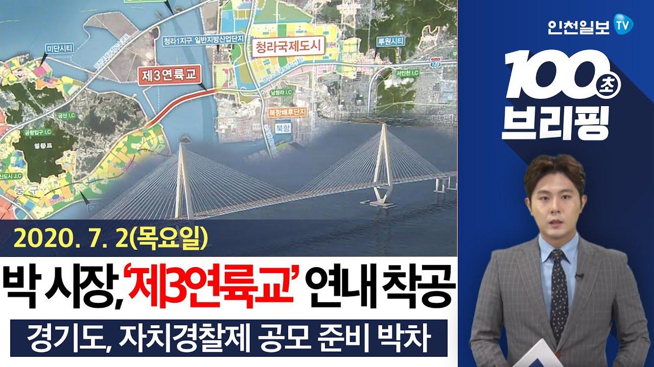 """[100초 브리핑] """"제3연륙교 12월 착공"""" 外 200702"""