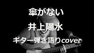 井上陽水さんの「傘がない」を歌ってみました・・♪ 作詞・作曲:井上陽水...