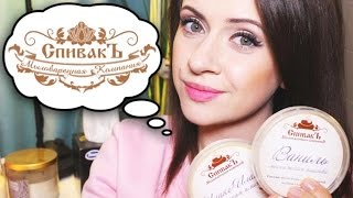 review: СпивакЪ - натуральное мыло и прочие интересности