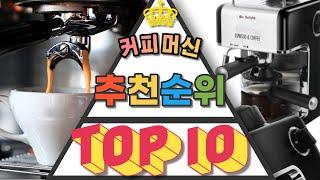 2021년 가정용 커피머신 가성비 끝판왕 TOP10 종…