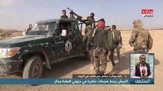الجيش يحبط هجمات متكررة في جبهتي العقبة وحام