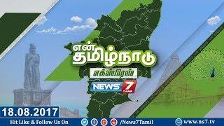 En Tamil Nadu News 18-08-2017 – News7 Tamil News