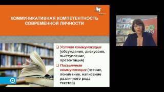 Технологии организации коммуникативно-диалоговой деятельности в обучении географии