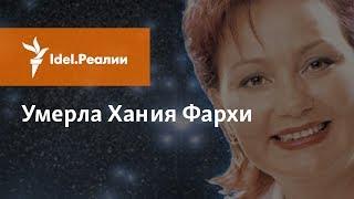 УМЕРЛА ХАНИЯ ФАРХИ