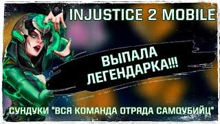 Injustice 2 Mobile - Обновление 3.6 Новый Режим Игры Открытие сундуков ВСЯ КОМАНДА ОТРЯДА САМОУБИЙЦ