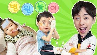병원놀이 인기영상 4편모음! Pretend play as a Doctor!- 마슈토이 Mashu ToysReview