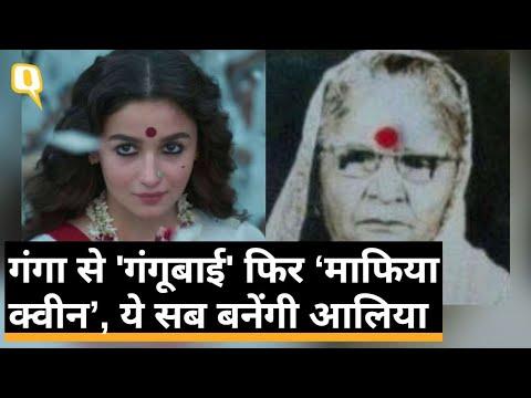 Gangubai Kathiawadi पर Sanjay Leela Bhansali की फिल्म में दिखेंगी Alia Bhatt | Quint Hindi