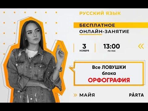 ОРФОГРАФИЯ | PARTA РУССКИЙ ЯЗЫК ЕГЭ 2020