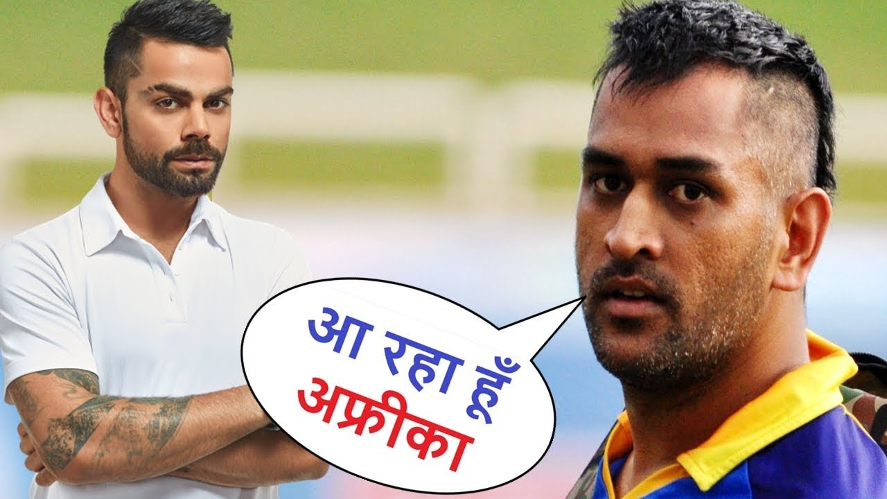 ms dhoni will go with new hairstyles for south africa odi series