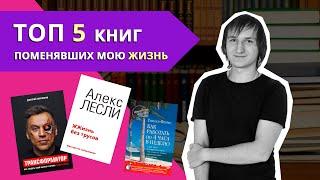 Топ 5 книг | Книги, которые изменят Вашу жизнь