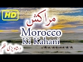 Morocco History In Urdu Hindi Marrakesh Story Morocco Ki Kahani HD