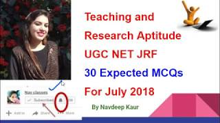 Teaching and research aptitude 30 expected MCQs for 8 July 2018 CBSE UGC NET