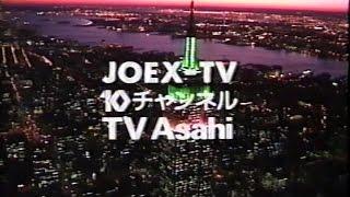 1993年 年末 テレ朝 番宣/CM/クロージング thumbnail