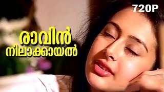 Raavin Nilaakayal... | Evergreen Malayalam Romantic Song | Mazhavillu | Video Song