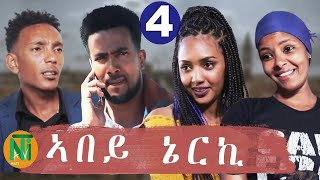 Nati TV - Abey Nerki {ኣበይ ኔርኪ} - New Eritrean Movie Series 2020 - Part 4