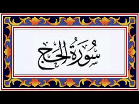Surah AL HAJJ(the Pilgrimage)سورة الحج - Recitiation Of Holy Quran - 22 Surah Of Holy Quran
