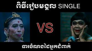 រឿង កំប្លែង បញ្ចូលសំឡេងដោយ Bva page / Khmer funny /Khmer troll/Khmer comedy