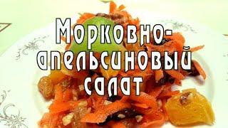 Освежающий салат из  моркови и апельсина с заправкой. Рецепт от ARGoStav Kitchen