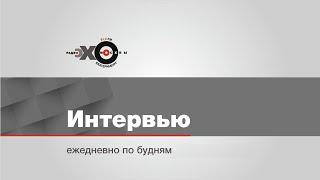 Интервью / Екатерина Сибирцева // 02.09.19
