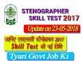 SSC Steno 2017 Skill Test New Date Announced