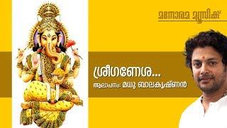 Sree Ganesha - Hindu Devotional - Ganapathi - Madhu Balakrishnan