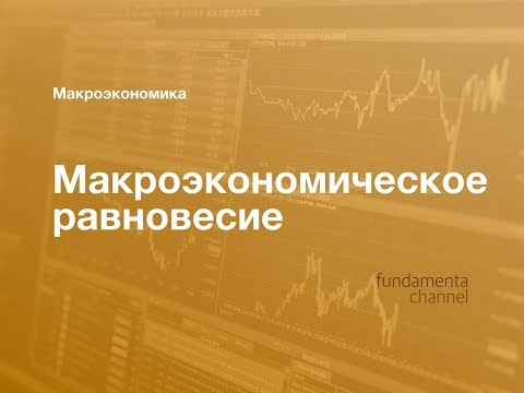 Макроэкономическое равновесие. Макроэкономика. 2.