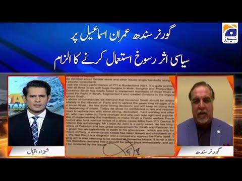 Governor Sindh Imran Ismail par Siyasi Asar-o-rasukh