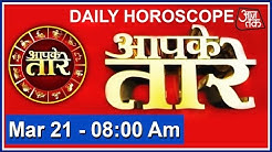 Aapke taare: Daily Your Horoscope | March 21, 2017 | 8 AM