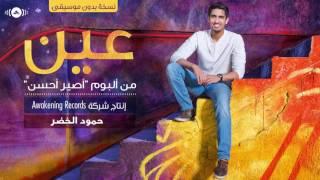 Humood   Ain   حمود الخضر   عين   Acapella   Vocals Only   بدون موسيقى 720p