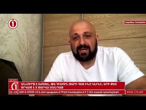 1inTV I ՈՒՂԻՂ I ПРЯМАЯ ТРАНСЛЯЦИЯ I LIVE FROM ARMENIA I 24 ՍԵՊՏԵՄԲԵՐԻ, 2020