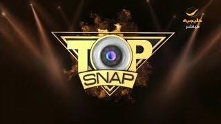 برنامج TopSnap - الحلقة الحادية عشر - مسابقة توب سناب