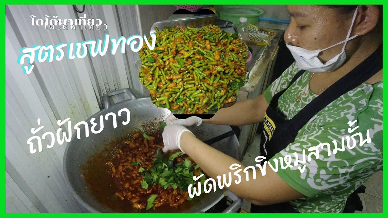ผัดพริกแกงหมูสามชั้นถั่วฝักยาว มีสูตรท้ายคลิป Stir fried pork  red curry sting bean สูตรเชฟทอง ep.6