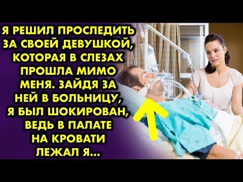 Проследив за своей девушкой, я был шокирован, когда в больничной палате увидел самого себя...