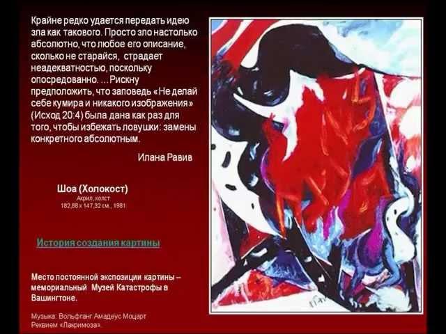 Ilana Raviv Presentation (Russian).