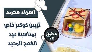 تزيين كوكيز خاص بمناسبة عيد الفصح المجيد - اسراء محمد