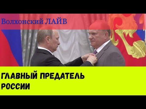 Главный предатель России.