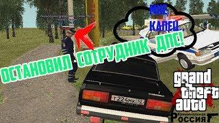 ОСТАНОВИЛ СОТРУДНИК ДПС! (CRMP GTA-RP)№8