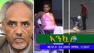 Ethiopia - Ankuar : አንኳር - Ethiopian Daily News Digest | April 1, 2017