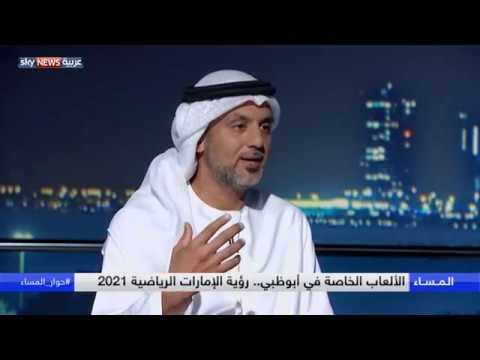 تواصل منافسات الألعاب الإقليمية الخاصة في أبوظبي  - نشر قبل 44 دقيقة